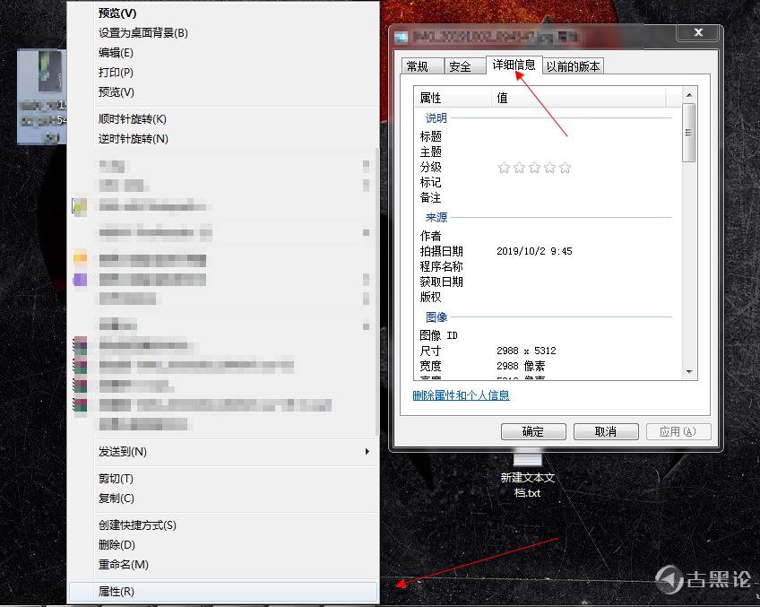 windows系统 查看exif.png 一张照片可以出卖你的哪些信息?