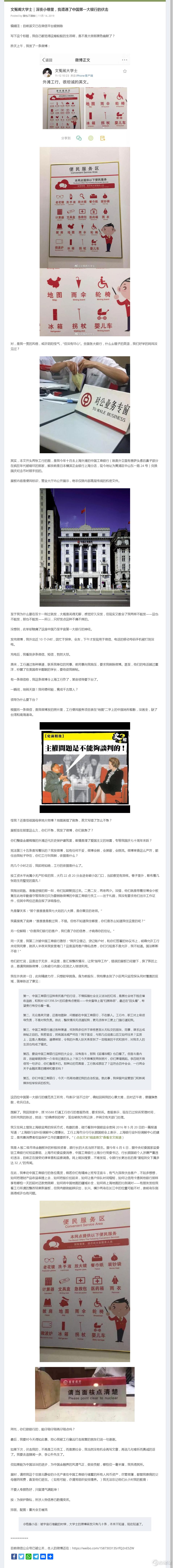 工商银行骚扰曝光英文翻译错误的网民 深夜小巷里,我遭遇了中国第一大银行的伏击.png