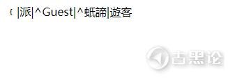 big5.png Discuz 衡/欣 字提示用户名包含敏感字符无法注册问题