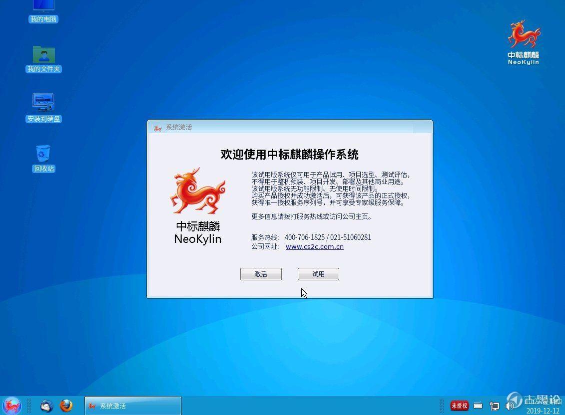 中标软件和天津麒麟宣布联合打造国产操作系统 photo_2019-12-13_05-45-43.jpg