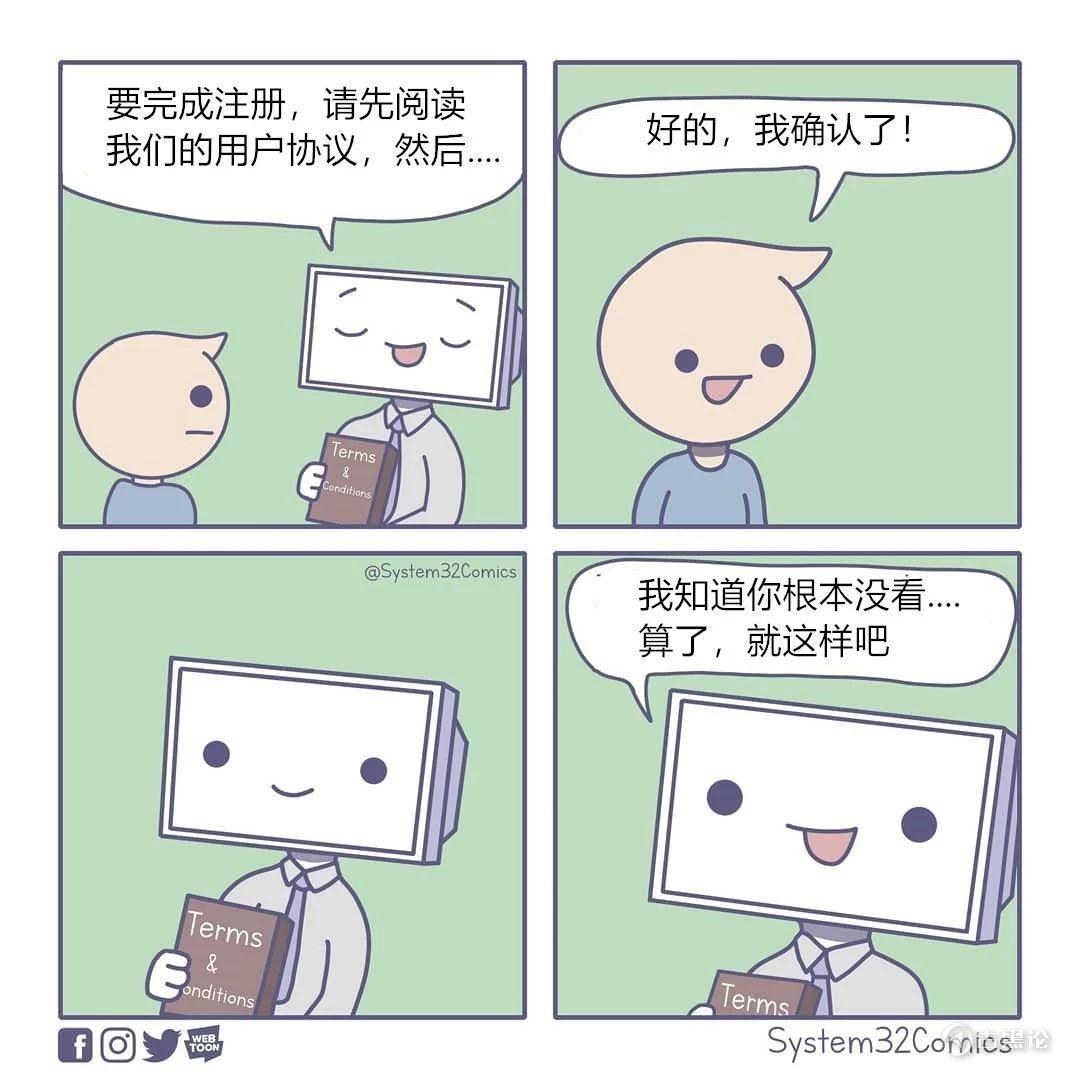 用过电脑的人一定遇到过这些事 1-用户协议.jpg