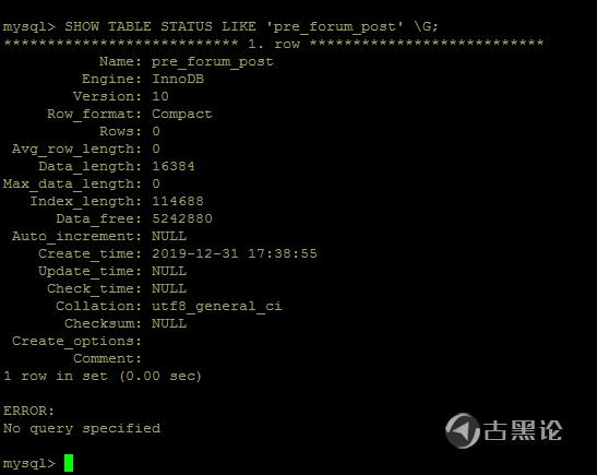 Discuz数据库引擎 MyISAM 转InnoDB 记录 TIM截图20191231174033.png