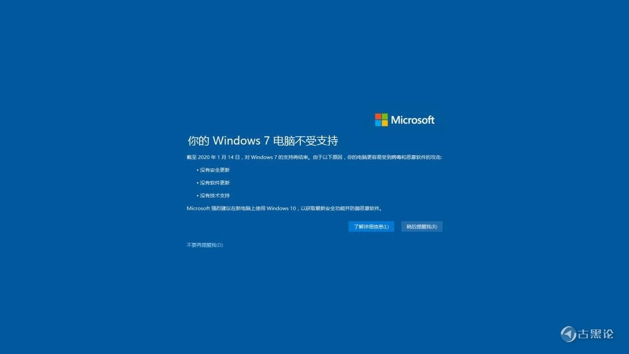 Windows 7 结束支持标志着 PC 时代的一个结束 IMG_20200120_204839_925.jpg