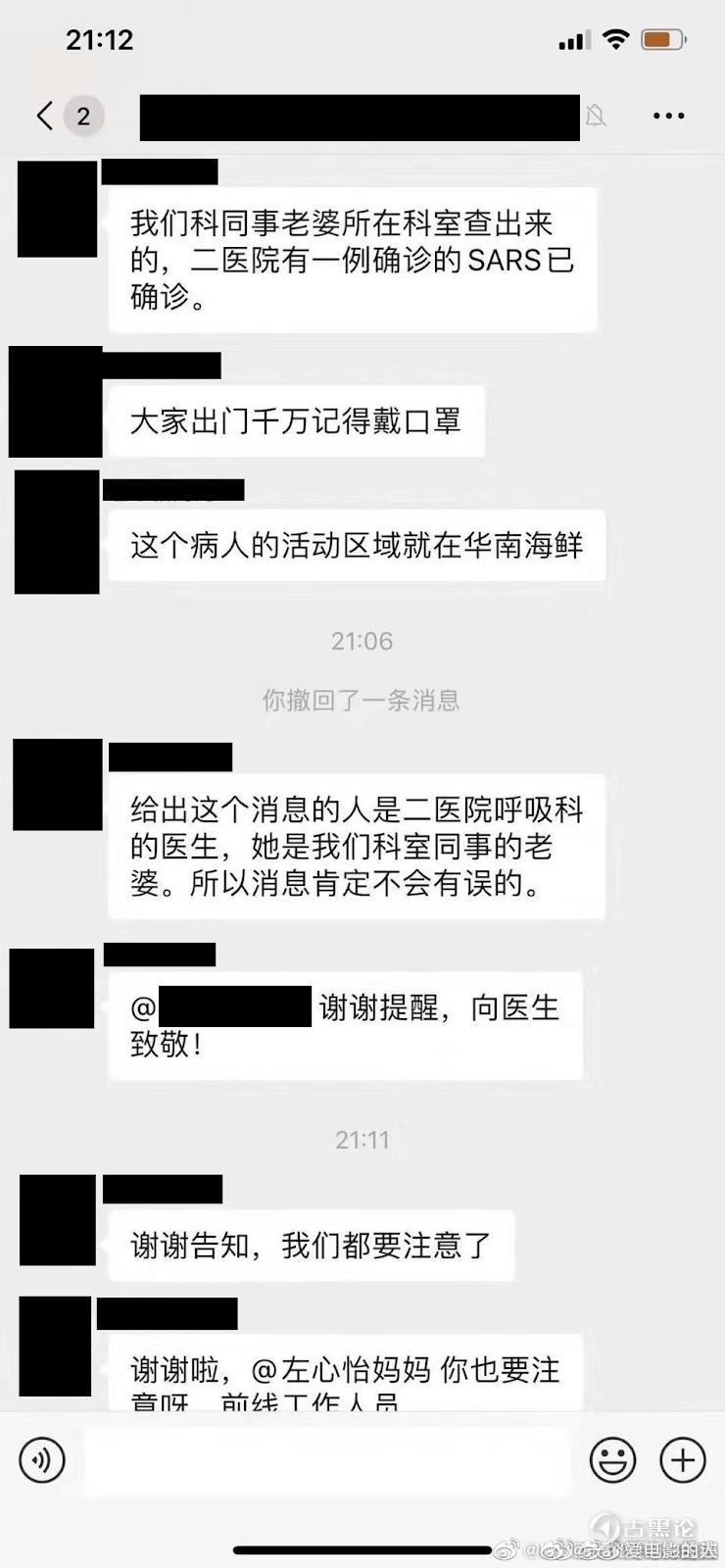 武汉新型冠状病毒初期相关事件及流言部分收录 6.png