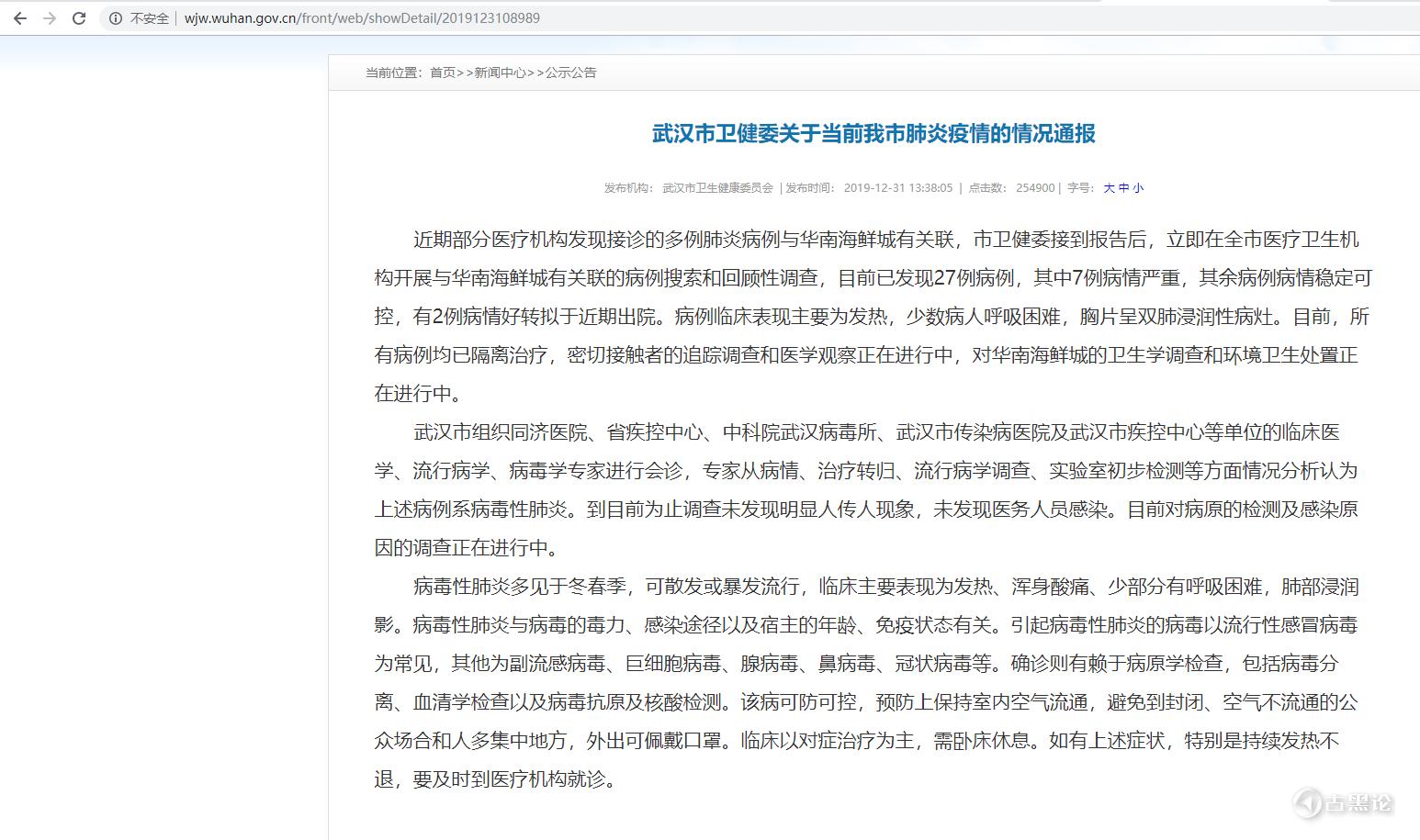 武汉新型冠状病毒初期相关事件及流言部分收录 8.png