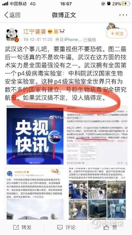 武汉新型冠状病毒初期相关事件及流言部分收录 9.png