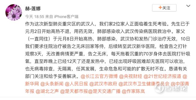 武汉新型冠状病毒初期相关事件及流言部分收录 10.png