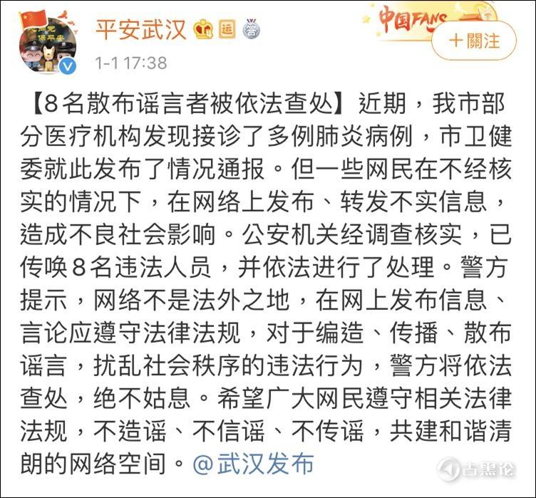 武汉新型冠状病毒初期相关事件及流言部分收录 11.jpg