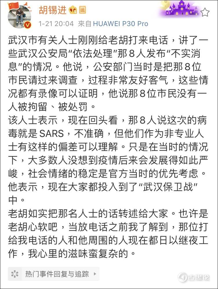 武汉新型冠状病毒初期相关事件及流言部分收录 12.jpg