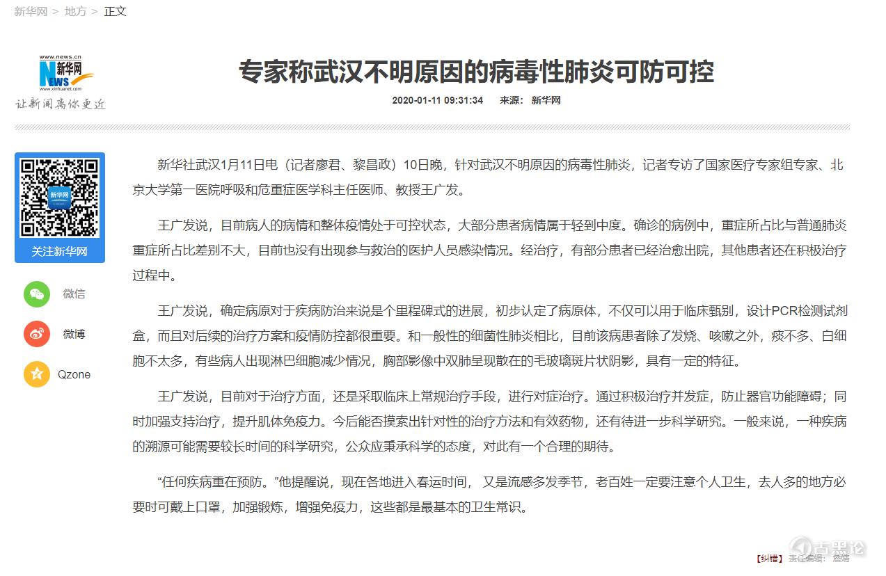武汉新型冠状病毒初期相关事件及流言部分收录 13.png