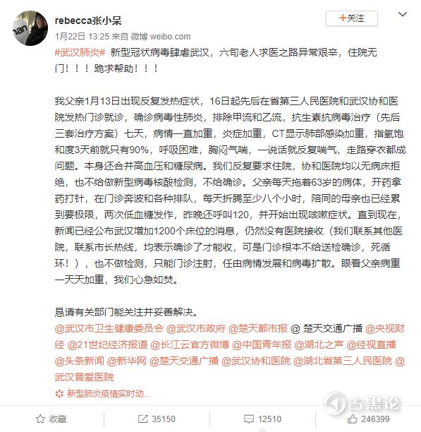 武汉新型冠状病毒初期相关事件及流言部分收录 14.png
