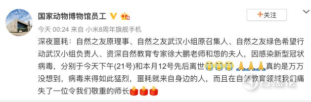 武汉新型冠状病毒初期相关事件及流言部分收录 16.png
