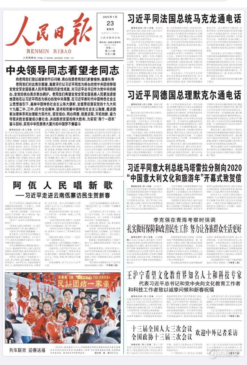 """这就是最""""权威""""媒体下的中国 photo_2020-01-24_11-12-29.jpg"""