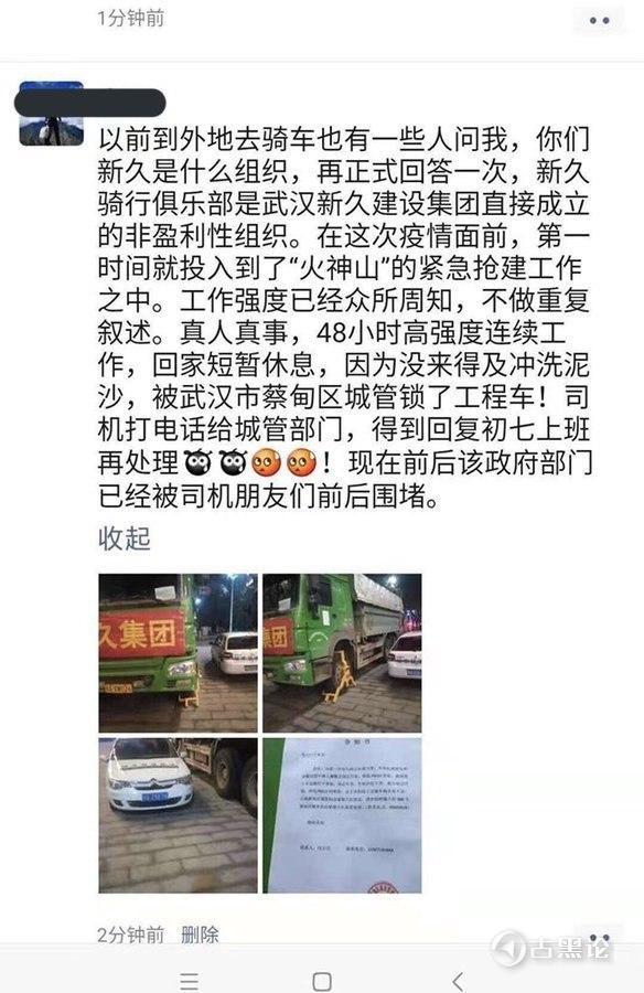 参与火神山医院建设车辆被城管查处 6.jpg