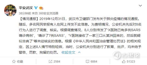 """官方对武汉8个""""造谣者""""的态度 1.png"""