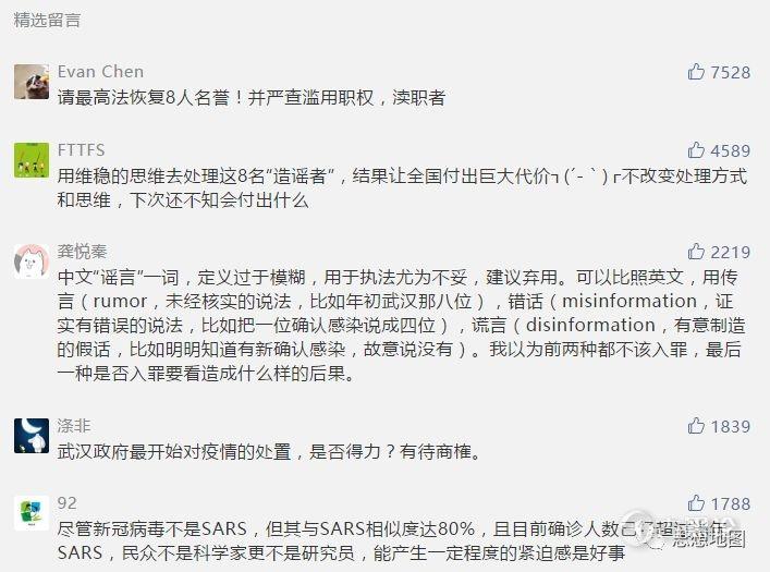 """官方对武汉8个""""造谣者""""的态度 2.jpg"""