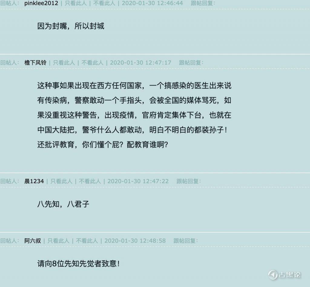 """官方对武汉8个""""造谣者""""的态度 3.jpg"""