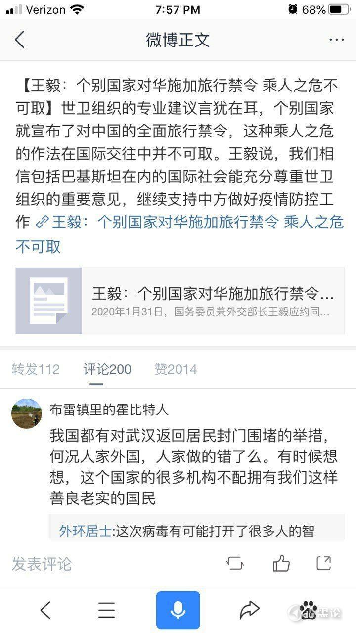 个别国家对华实施禁令不可取 微博评论翻车 1.jpg