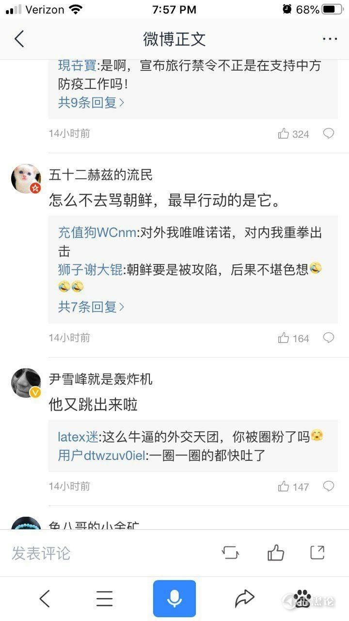 个别国家对华实施禁令不可取 微博评论翻车 2.jpg