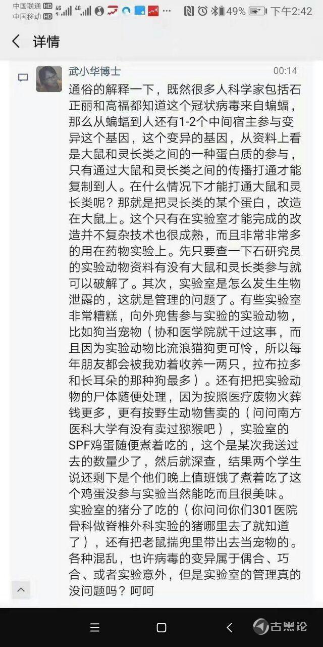 石正丽说病毒和实验室没关系,谁在说谎? photo_2020-02-03_20-31-49.jpg