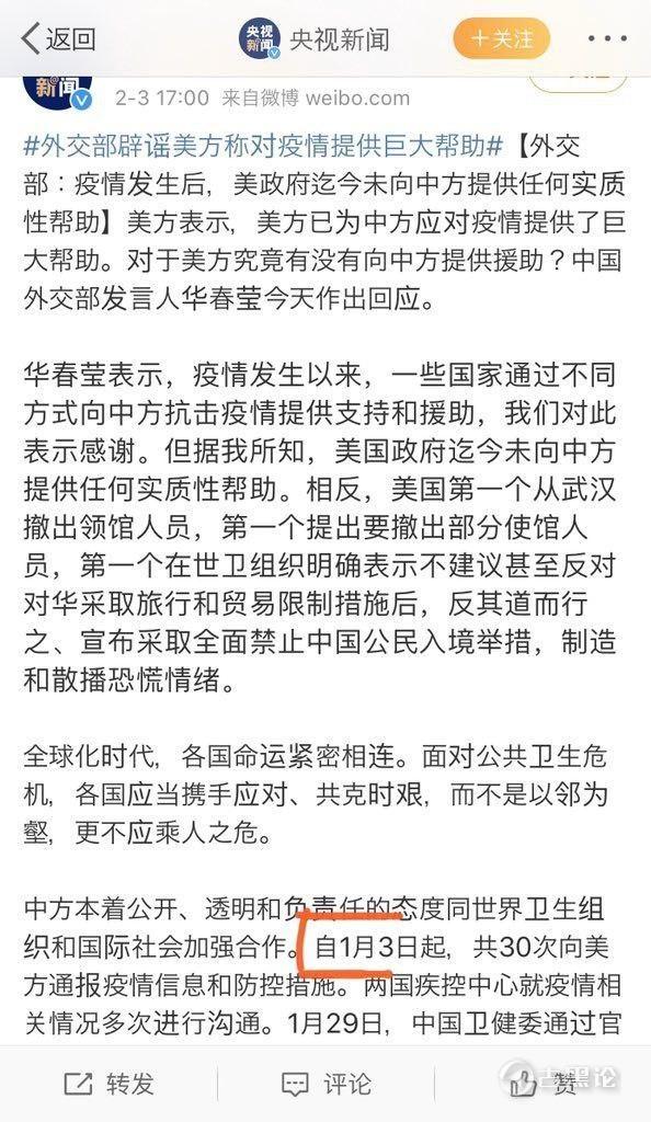 外交部辟谣美方称对疫情提供巨大帮助 photo_2020-02-03_23-50-06.jpg