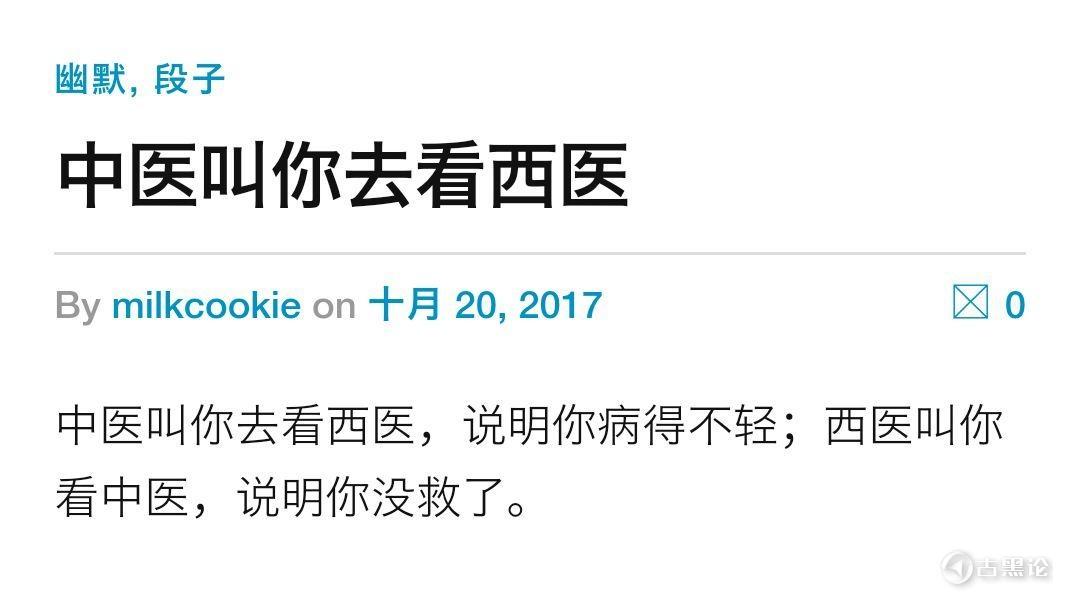 中医叫你去看西医 photo_2020-02-04_11-51-36.jpg