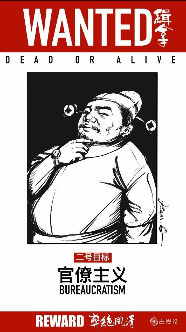 武汉事件·十宗罪 2-官僚主义.jpg