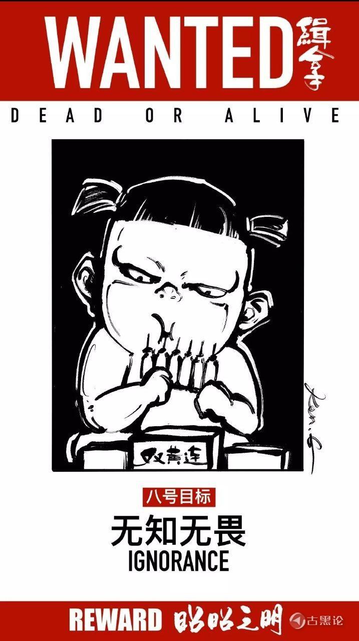 武汉事件·十宗罪 8-无知无畏.jpg
