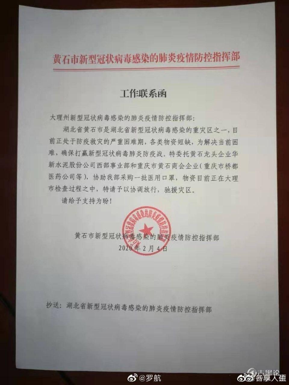 不是只有武汉上空有黑洞 photo_2020-02-06_01-38-13.jpg