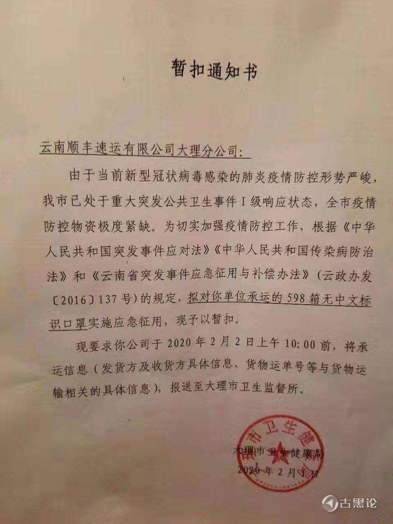 不是只有武汉上空有黑洞 photo_2020-02-04_07-46-16.jpg