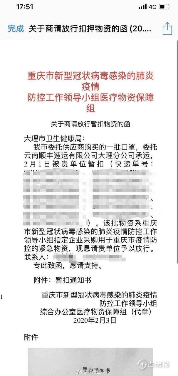 不是只有武汉上空有黑洞 photo_2020-02-06_01-37-43.jpg