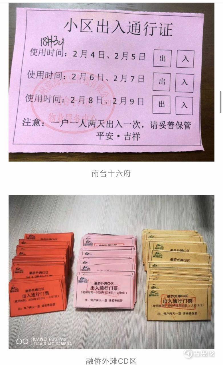 记录历史,各种小区的通行证 photo_2020-02-06_16-04-01.jpg