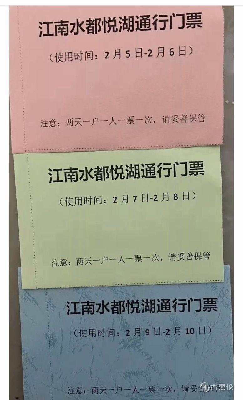 记录历史,各种小区的通行证 photo_2020-02-06_16-03-59.jpg