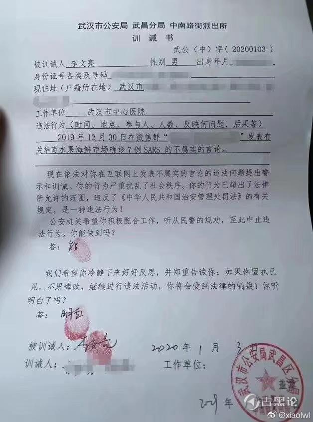 李文亮的劝诫书 mmexport1581003193820.jpg