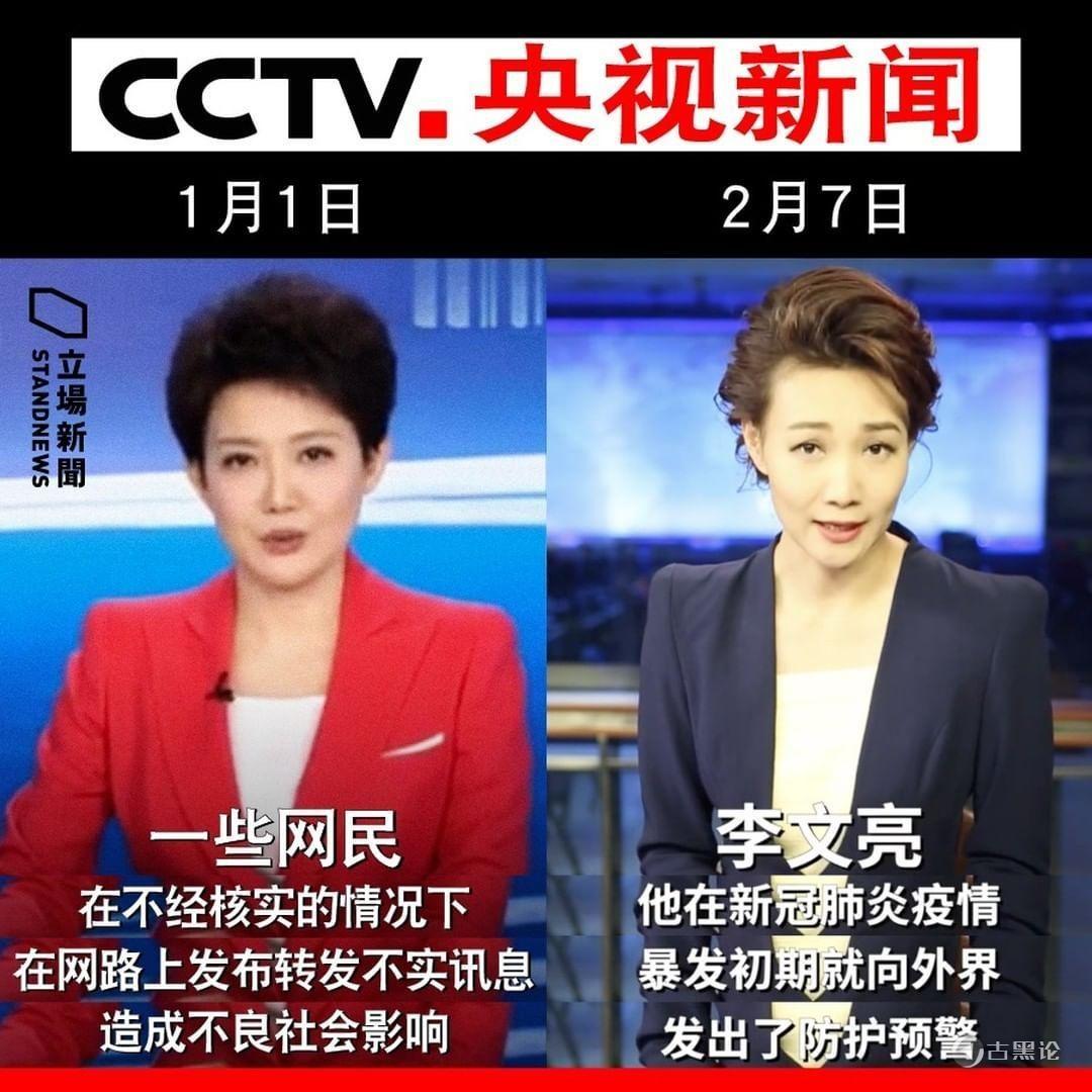 """央视报道""""武汉8人造谣""""的新闻视频 photo_2020-02-09_08-09-20.jpg"""