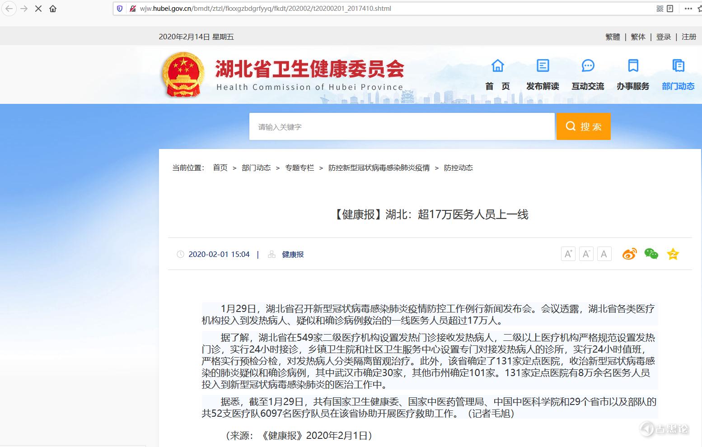 武汉17万医护人员为什么不够用? Image 1.png