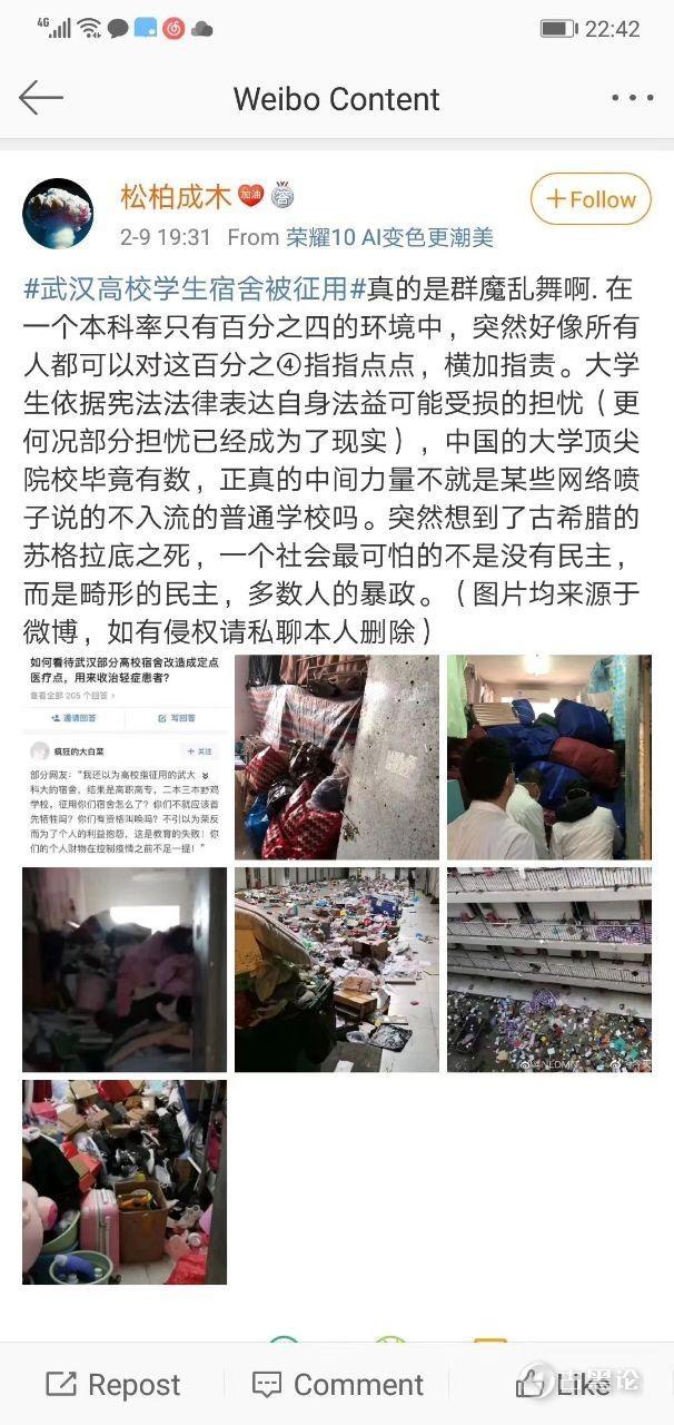 武汉高校学生宿舍被征用 photo_2020-02-10_00-31-42.jpg