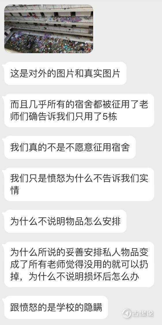 武汉高校学生宿舍被征用 photo_2020-02-10_03-39-45.jpg