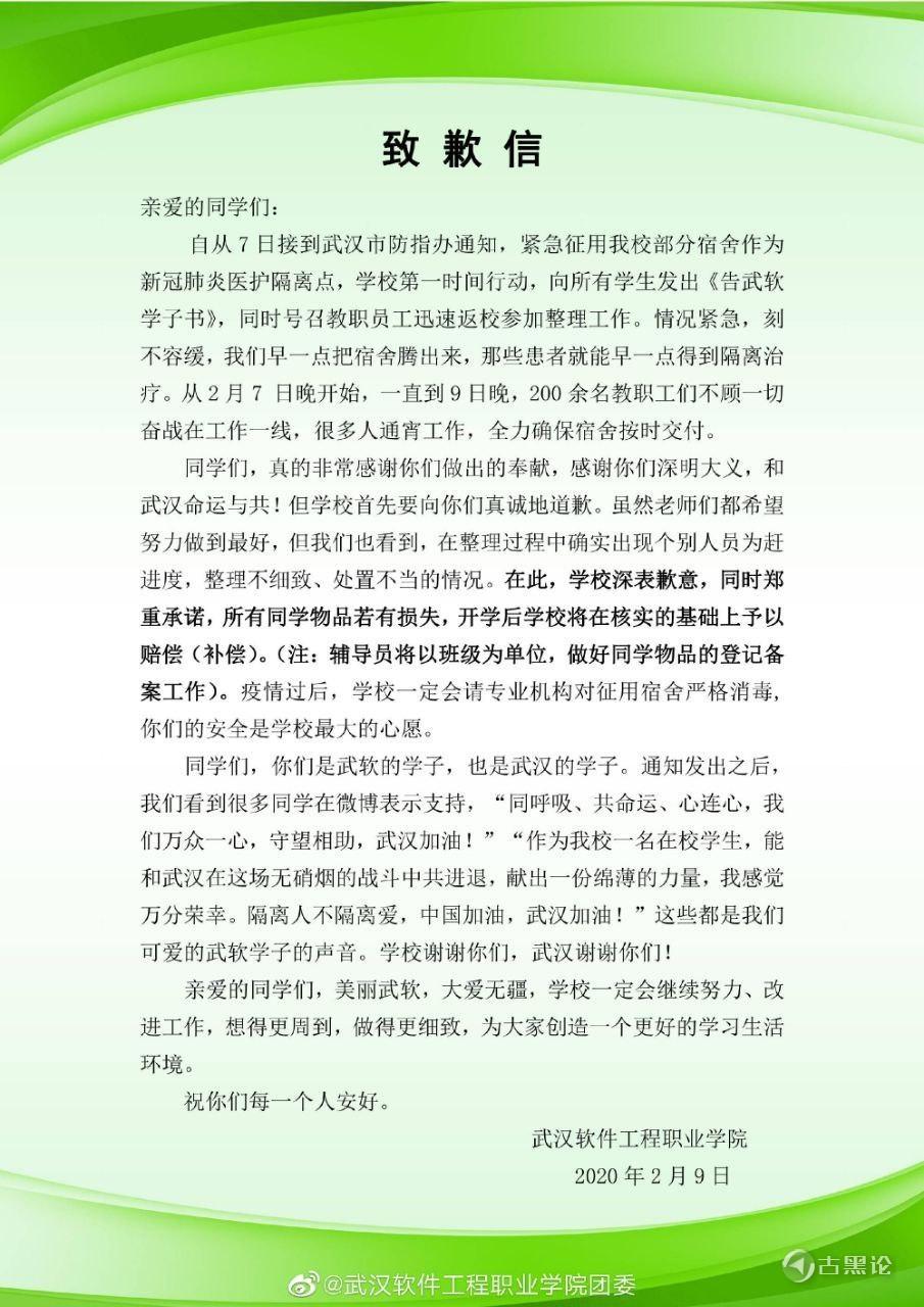 武汉高校学生宿舍被征用 photo_2020-02-10_03-39-43.jpg