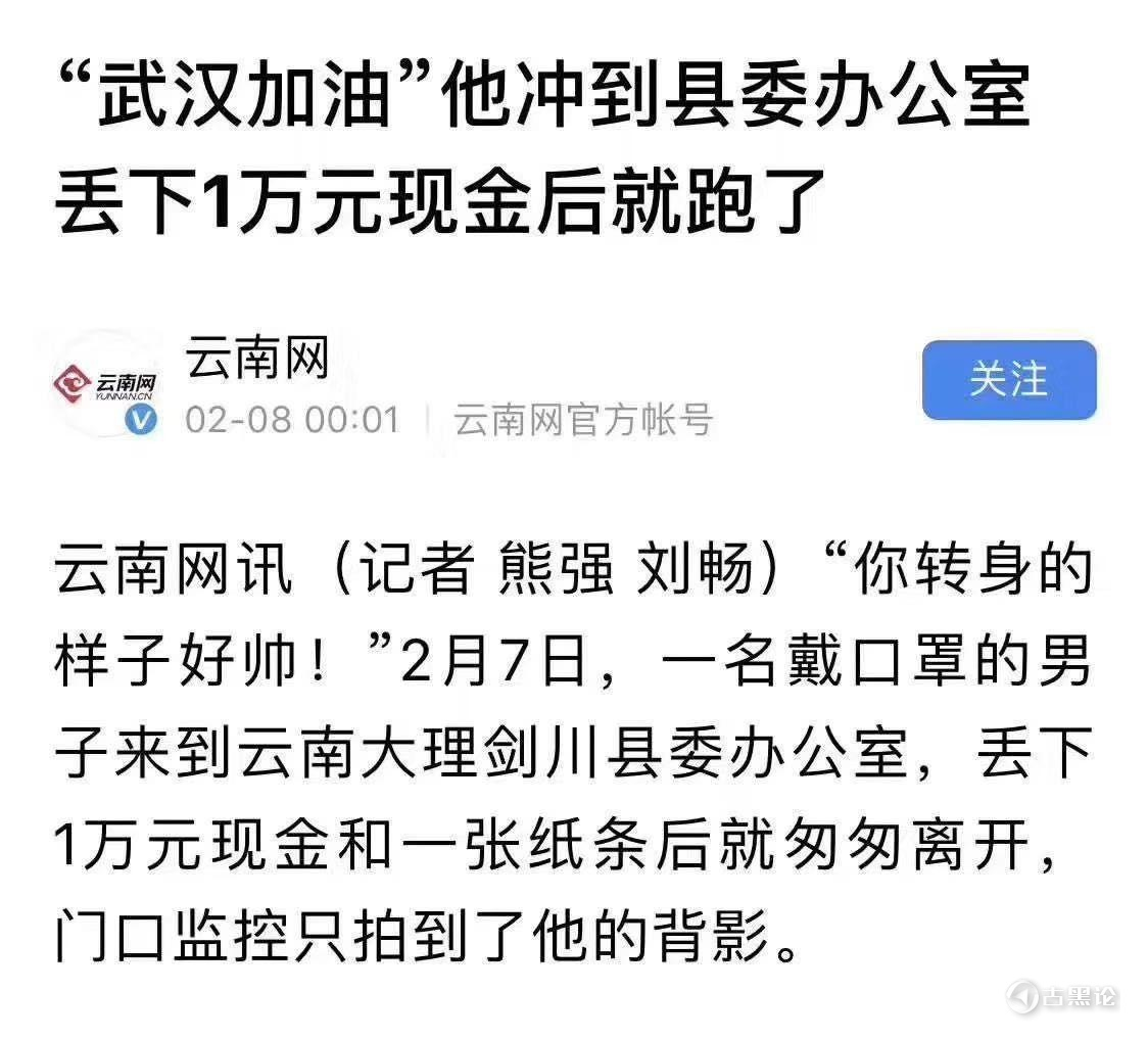 """""""武汉加油""""他冲到县委办公室,丢下1万元现金后就跑了 photo_2020-02-18_15-53-04.jpg"""