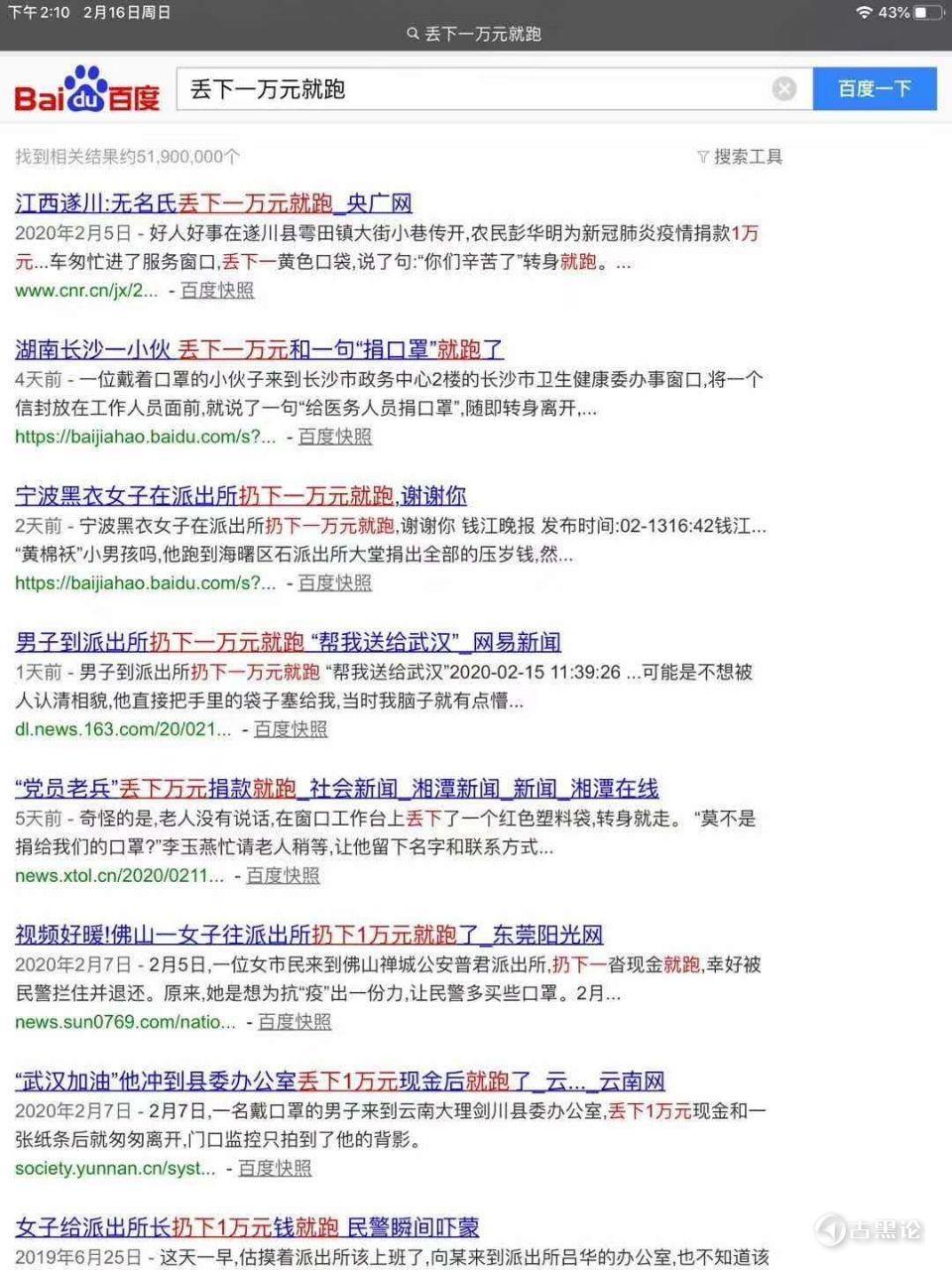 """""""武汉加油""""他冲到县委办公室,丢下1万元现金后就跑了 photo_2020-02-17_12-16-26.jpg"""
