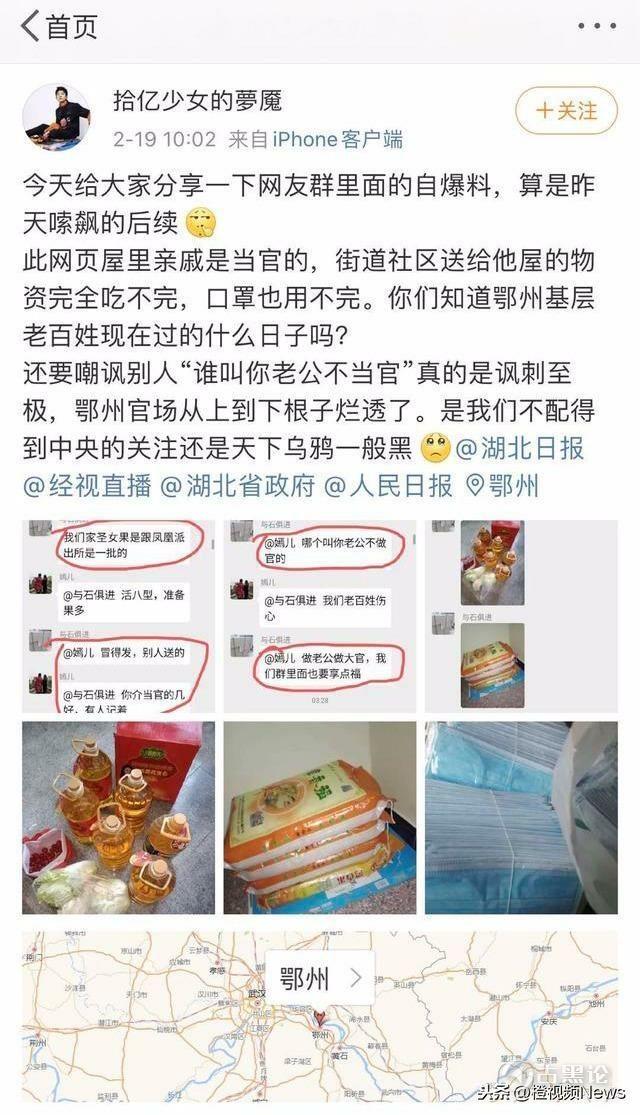 湖北鄂州女子炫富,老公在当官,社区将物资送到家里 photo_2020-02-21_12-33-24.jpg