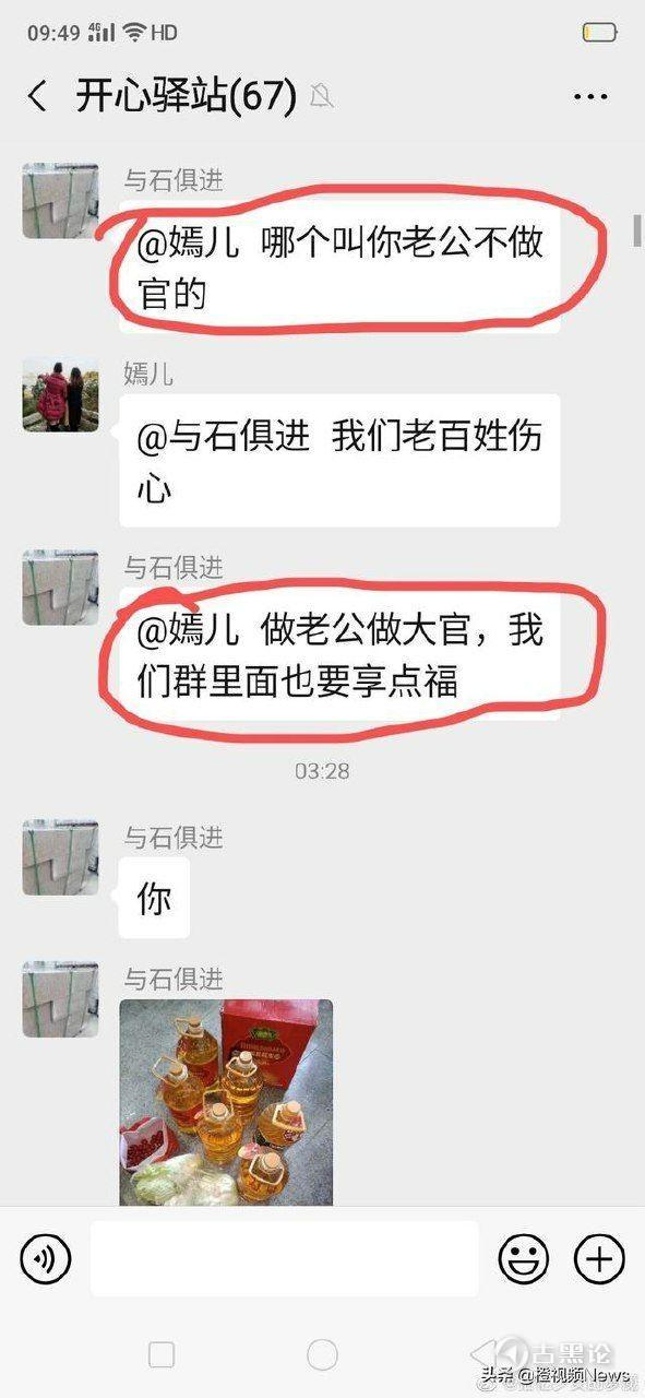 湖北鄂州女子炫富,老公在当官,社区将物资送到家里 photo_2020-02-21_12-33-24 (4).jpg
