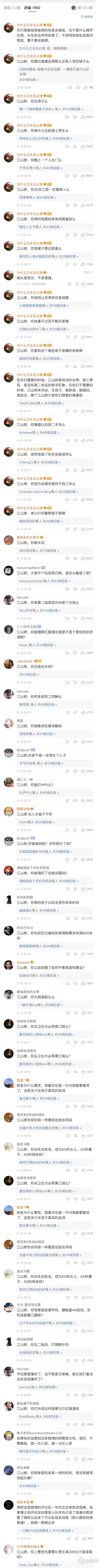 被嫌弃的江山娇的一生:中国女性的泣血之问 火狐截图_2020-02-28T16-47-38.613Z.png