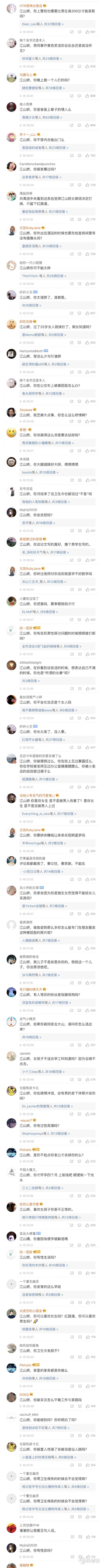 被嫌弃的江山娇的一生:中国女性的泣血之问 火狐截图_2020-02-28T16-51-19.381Z.png