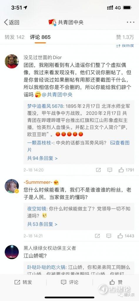 被嫌弃的江山娇的一生:中国女性的泣血之问 江山娇5-1-473x1024.jpeg