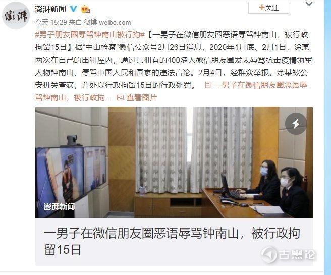 一男子朋友圈辱骂钟南山被刑拘 photo_2020-02-28_15-55-34.jpg