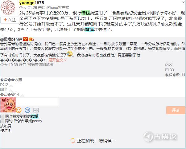 国内首屈一指的黑客安全专家yuange1975因批判微博借钱被封号 捕获.PNG