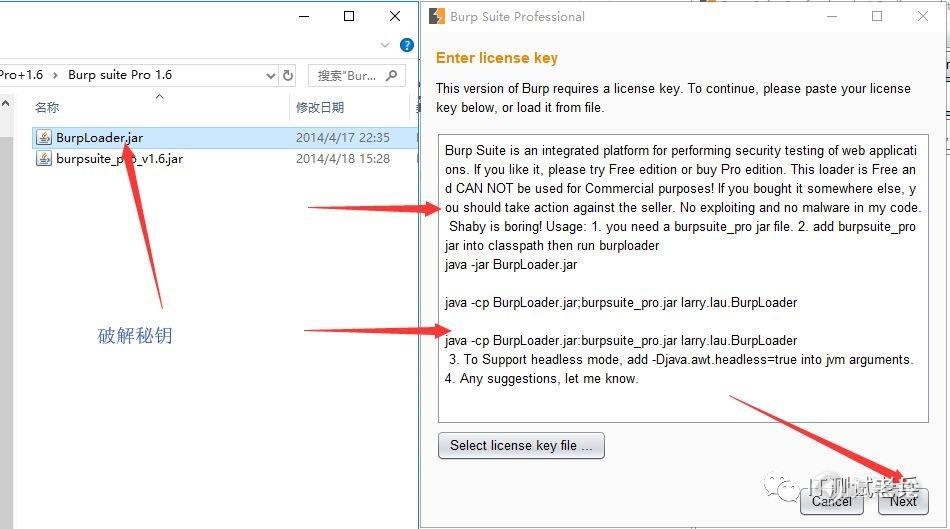 【修正帖】BurpSuite安装和破解,修正下截图显示错误 7.jpg