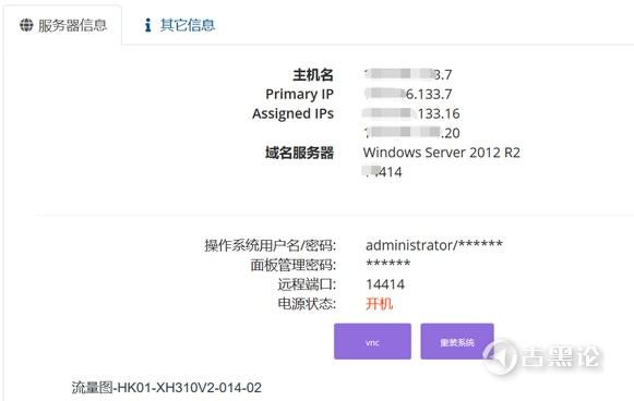 Megalayer香港服务器更换系统镜像方法 mey-2-1.jpg